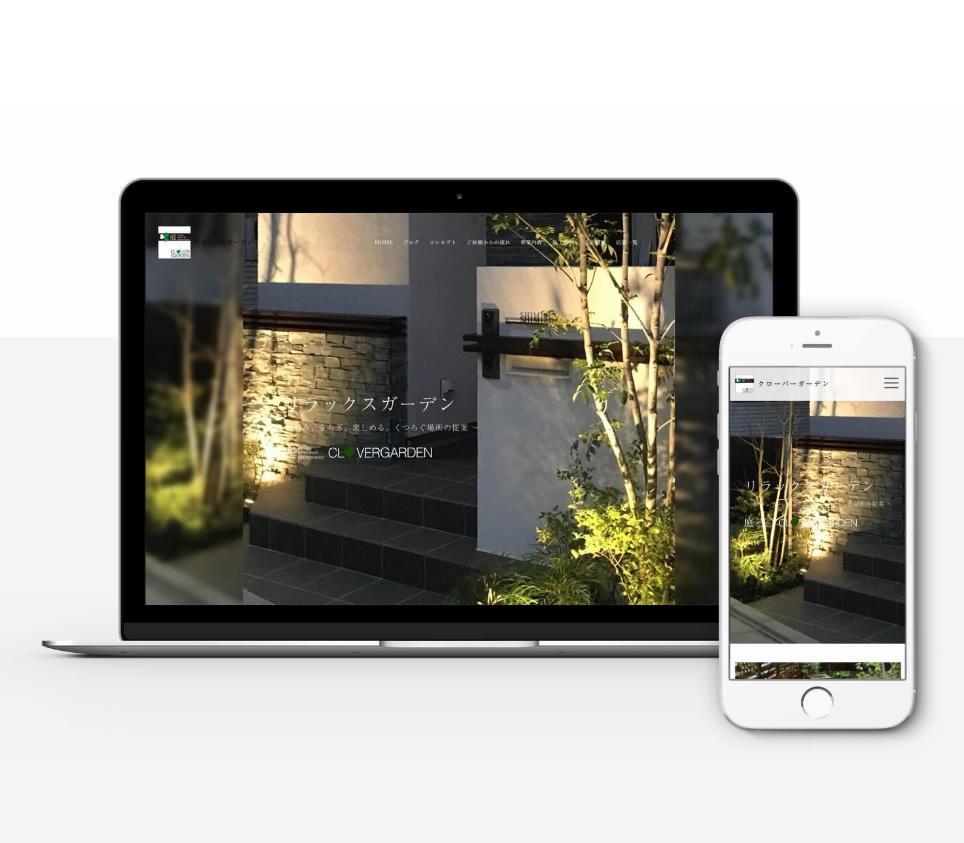 ホームページ制作実績「和む、安らぐ、楽しめる、くつろぐ場所の提案」ガーデンエクステリアの専門業者