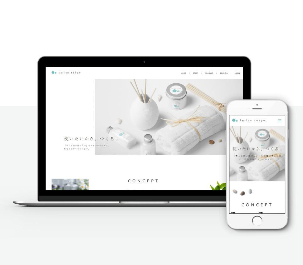 ホームページ制作実績「使いたいから、つくる。」 ダイレクトに伝わるコンセプト設計