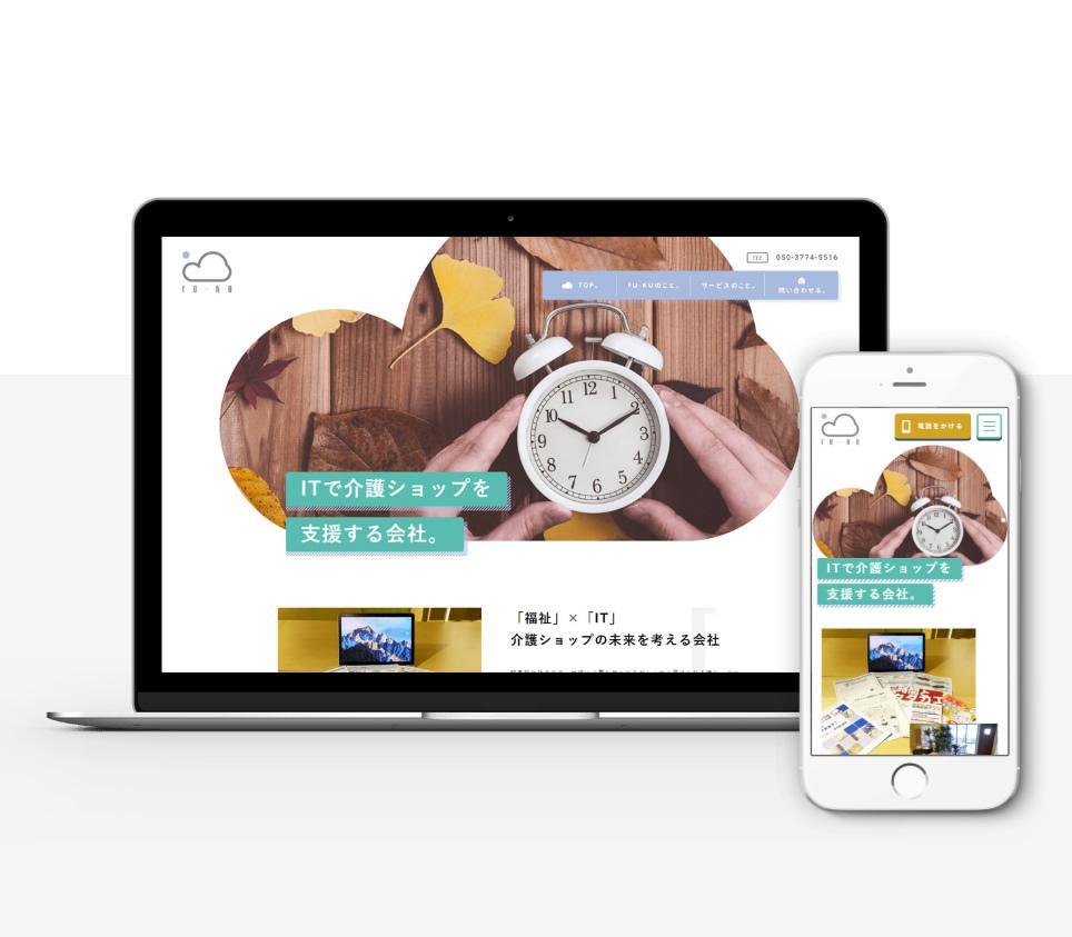 ホームページ制作事例大阪府泉佐野市のコンテンツを手段に「介護ショップの時間」を支援する企業