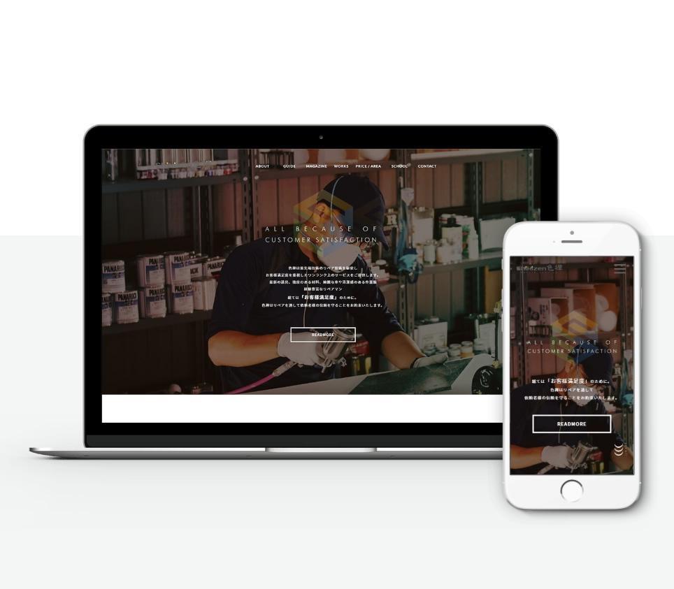 ホームページ制作実績豊富な経験と実績に基づいたプロの技術を提供する、補修リペア専門業者