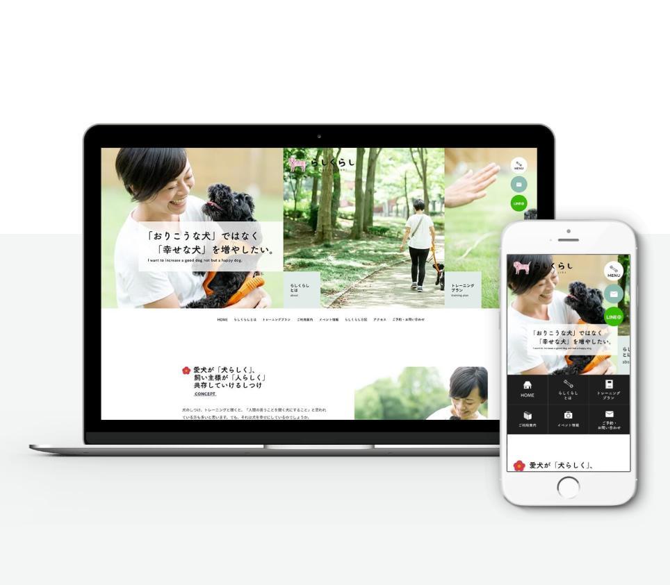 ホームページ制作事例茨城県守谷市の愛犬と飼い主が「らしく」生きるためのドッグトレーニング
