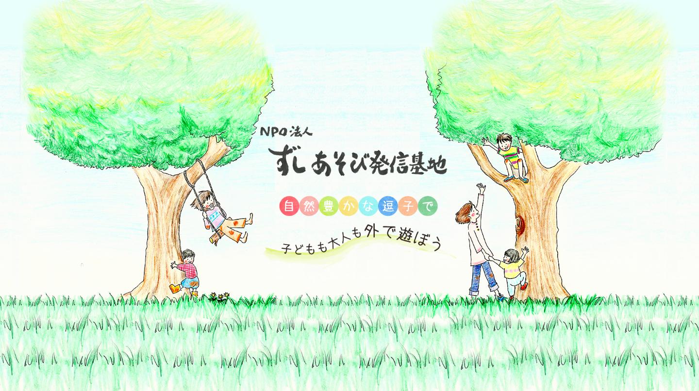 ホームページ制作実績【手作りイラストが可愛い】外あそびサイトの制作