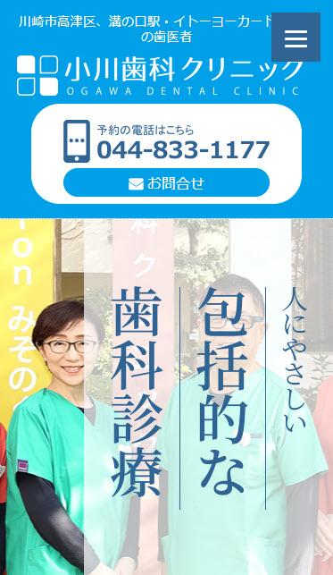 ホームページ制作実績歯科サイト
