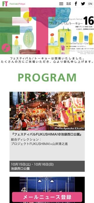 ホームページ制作実績フェスティバル/トーキョー