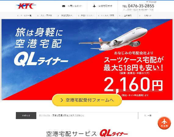 ホームページ制作実績羽田・成田空港の空港宅配サービス QLライナー