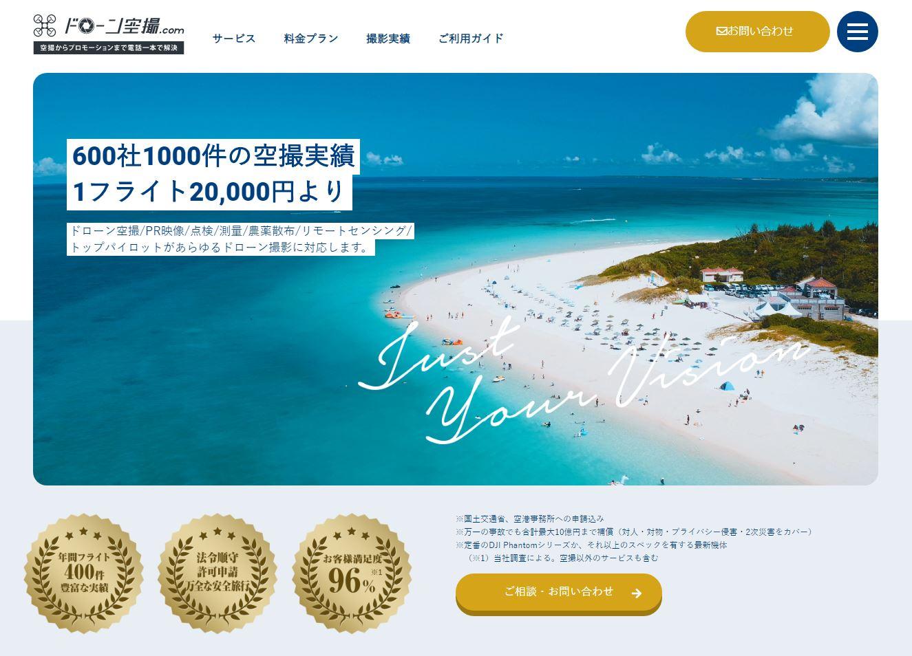ホームページ制作事例ドローン空撮.com