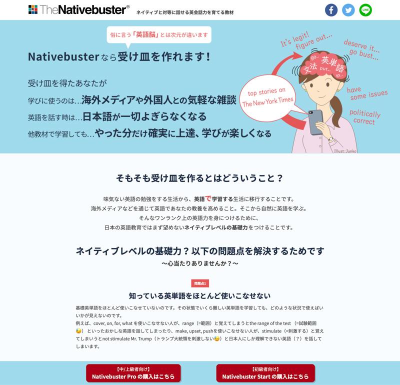ホームページ制作事例株式会社G.T.S. 様