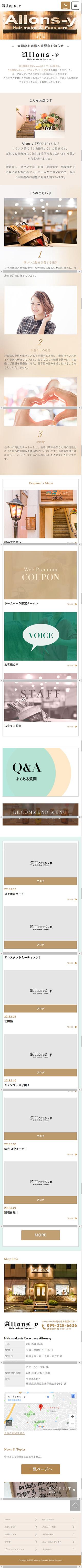 ホームページ制作実績アロンジィ様 - 美容室HP