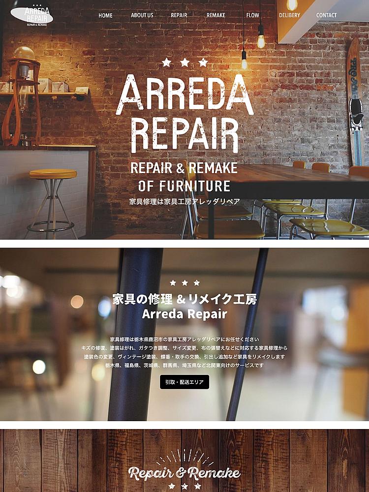 ホームページ制作事例 家具工房アレッダリペア サービスサイト