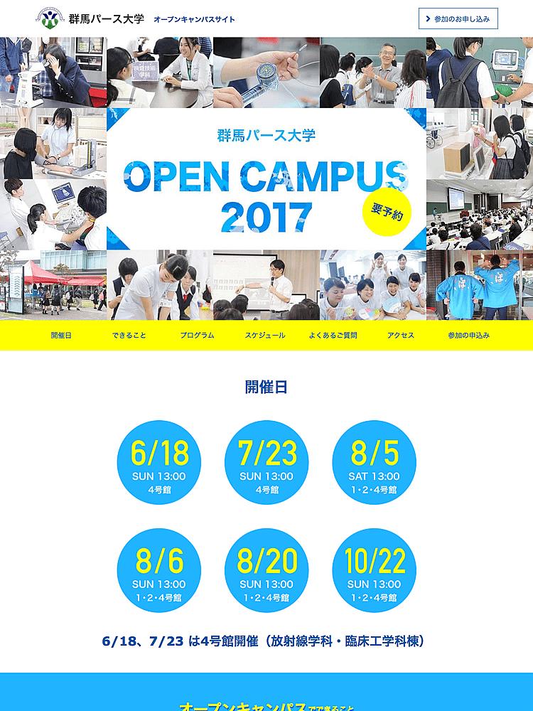 ホームページ制作実績群馬パース大学様 オープンキャンパス ランディングページ