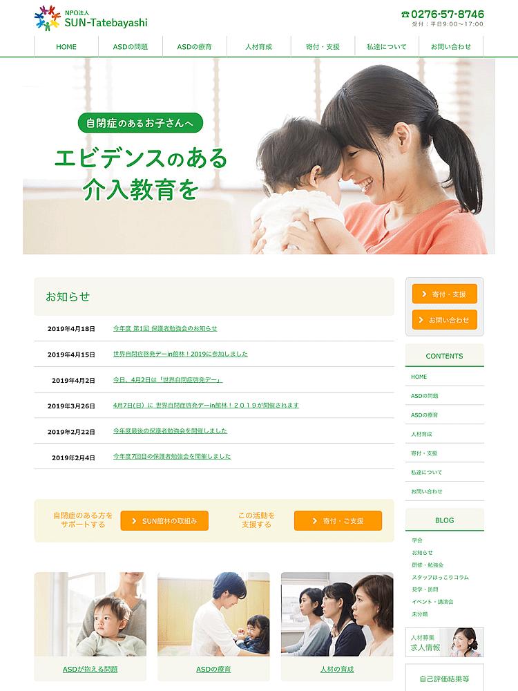 ホームページ制作事例NPO法人SUN-Tatebayashi様 Webサイト