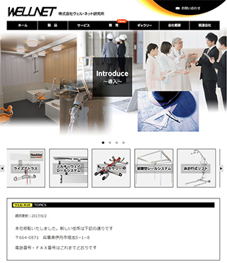 ホームページ制作事例ウェル・ネット研究所様 ホームページ
