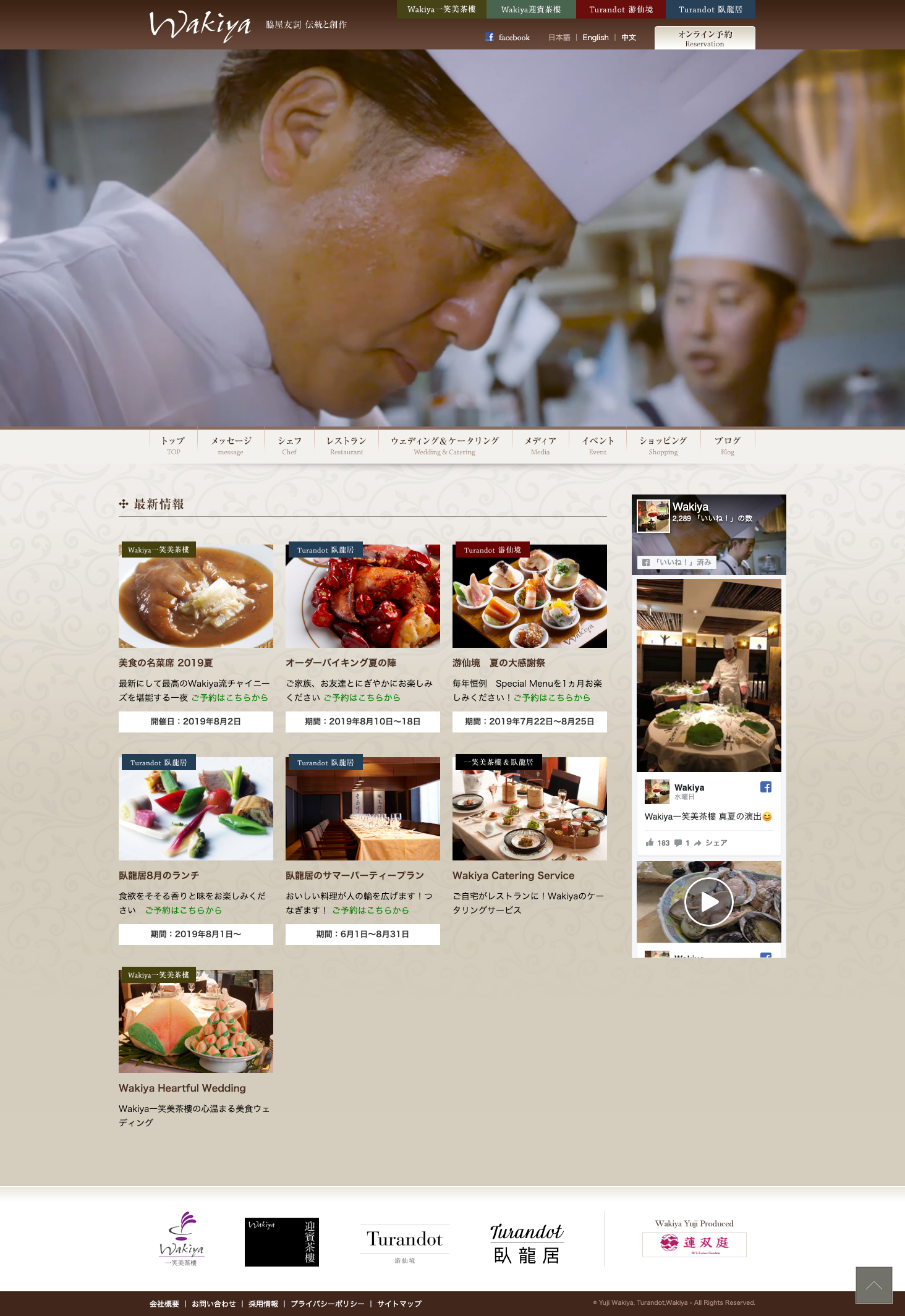 ホームページ制作実績Wakiya 脇屋友詞の中国料理公式サイト