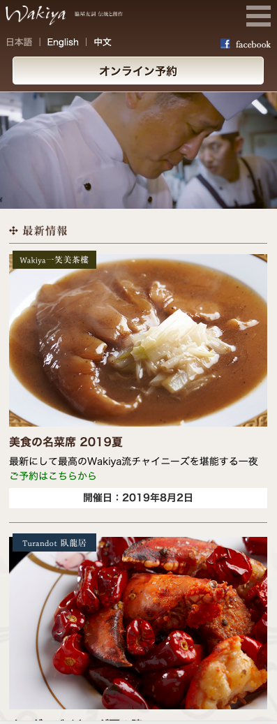 ホームページ制作事例Wakiya 脇屋友詞の中国料理公式サイト