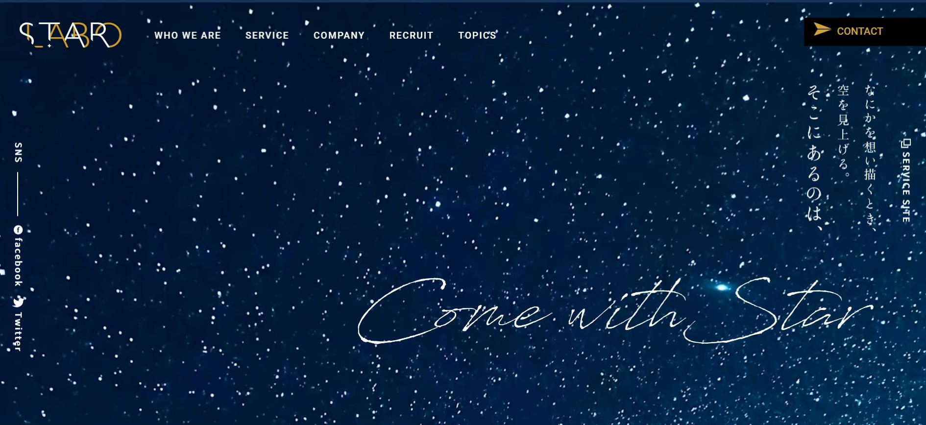 ホームページ制作実績株式会社スターラボ 自社コーポレートサイト