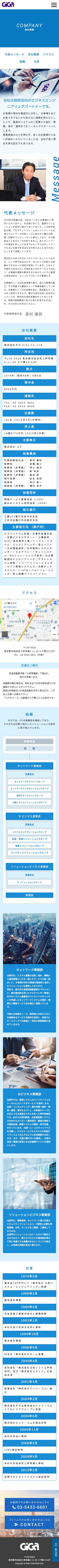 ホームページ制作実績株式会社GIGA様 コーポレートサイト