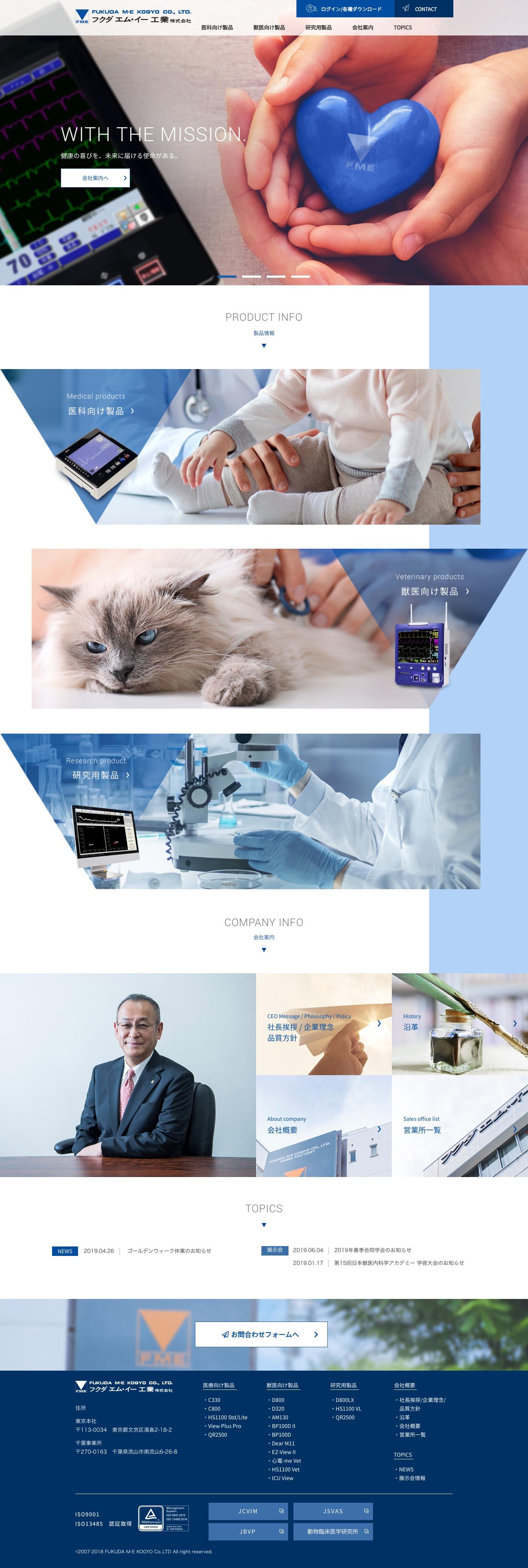 ホームページ制作実績フクダ エム・イー株式会社様 コーポレートサイト