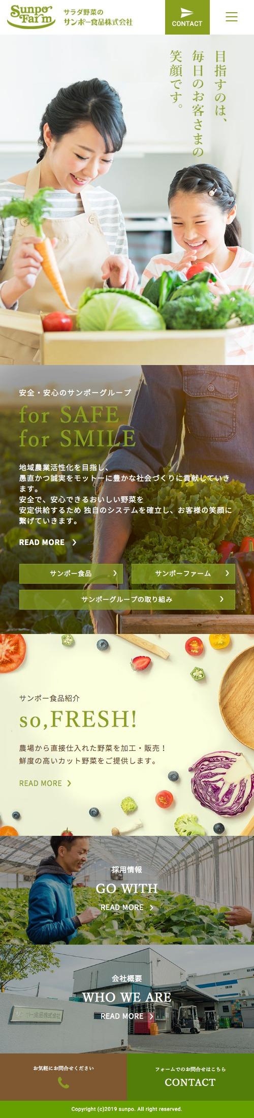 ホームページ制作実績サンポー食品様 コーポレートサイト