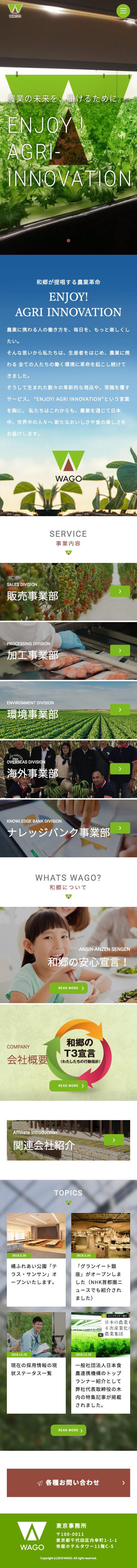 ホームページ制作実績株式会社和郷様 コーポレートサイト
