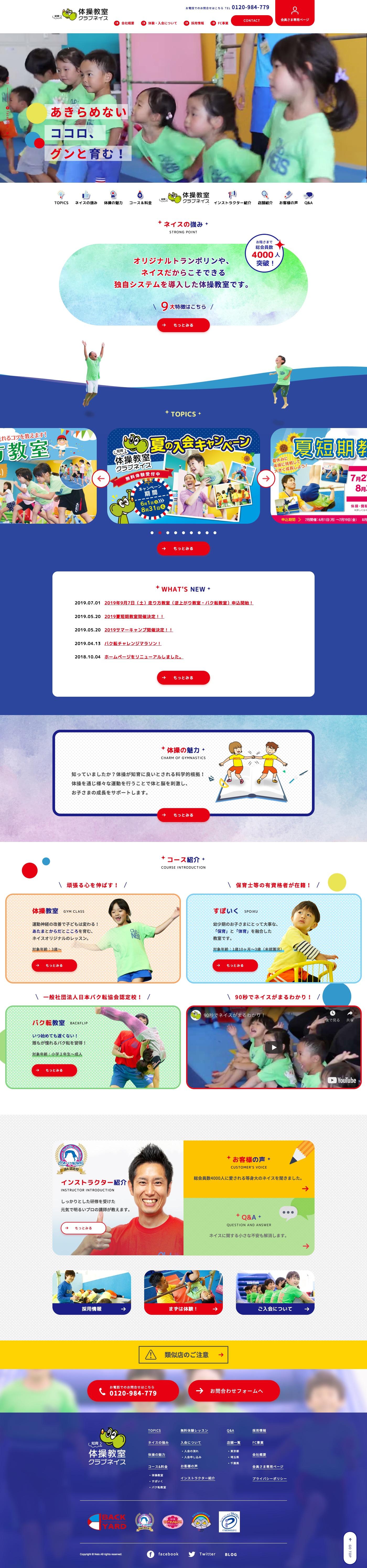 ホームページ制作実績ネイス株式会社様 コーポレートサイト