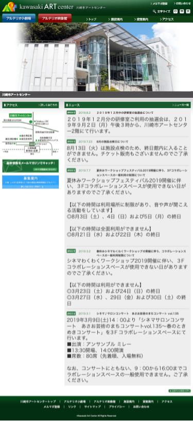 ホームページ制作事例川崎市アートセンター公式サイト