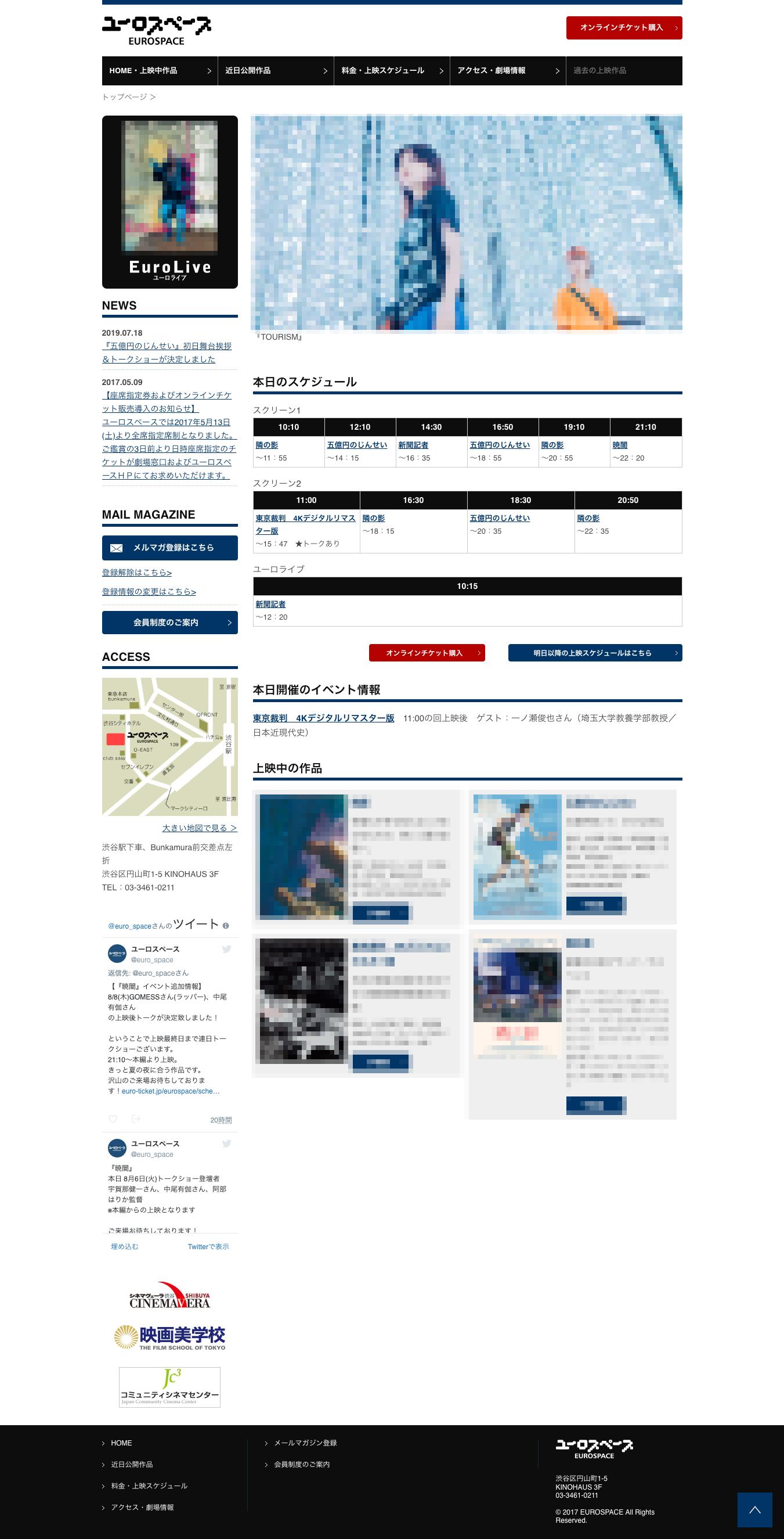 ホームページ制作事例ユーロスペース公式サイト