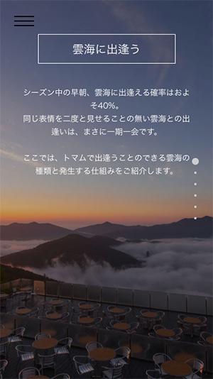 ホームページ制作事例星野リゾート トマム 雲海テラス公式サイト