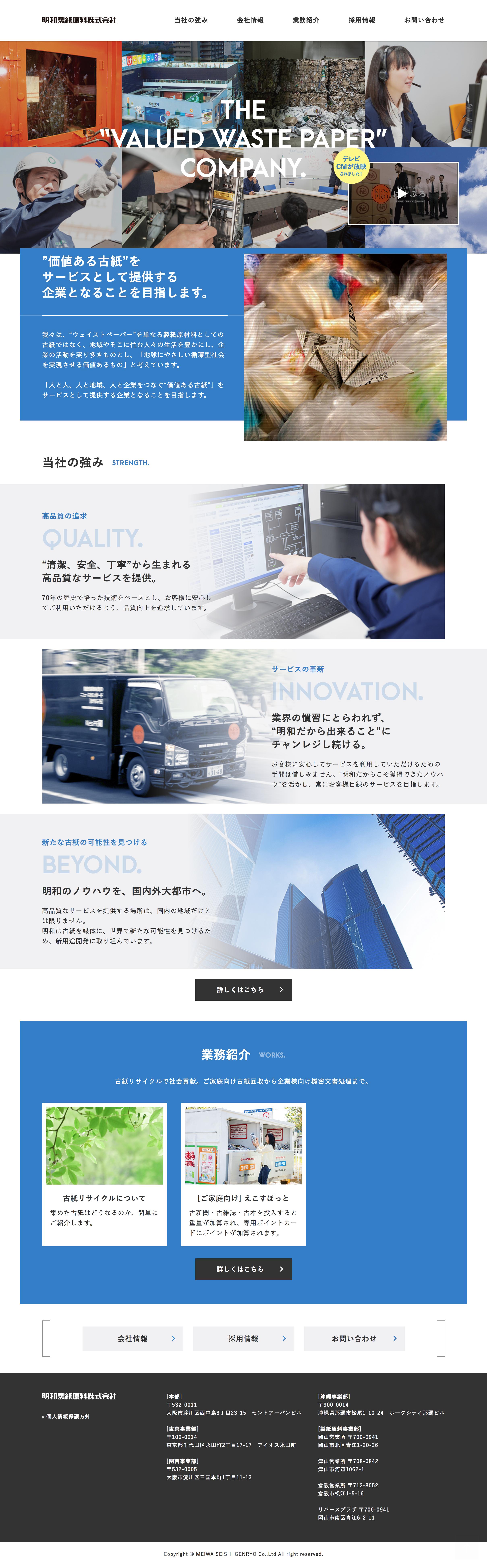 ホームページ制作事例明和製紙原料株式会社