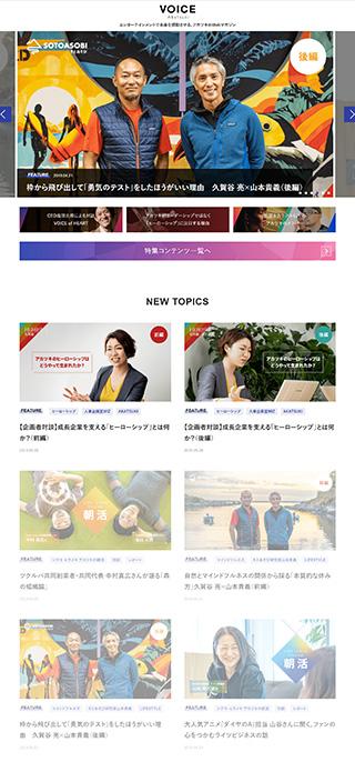 ホームページ制作実績VOICE AKATSUKI自社メディア