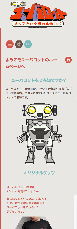 ホームページ制作事例ユーバロット PRサイト