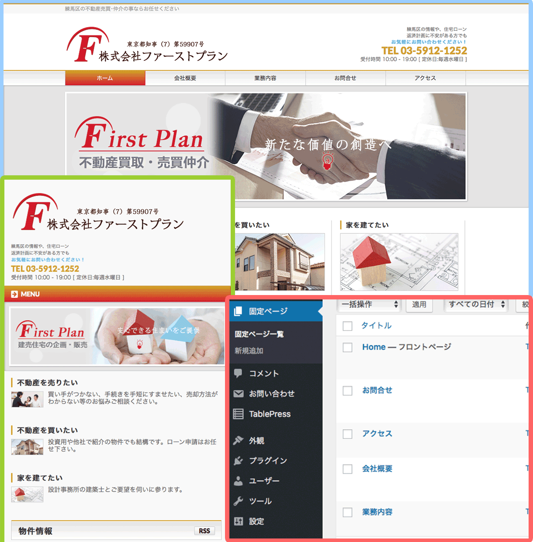 ホームページ制作実績建売住宅の企画・売買 ファーストプラン