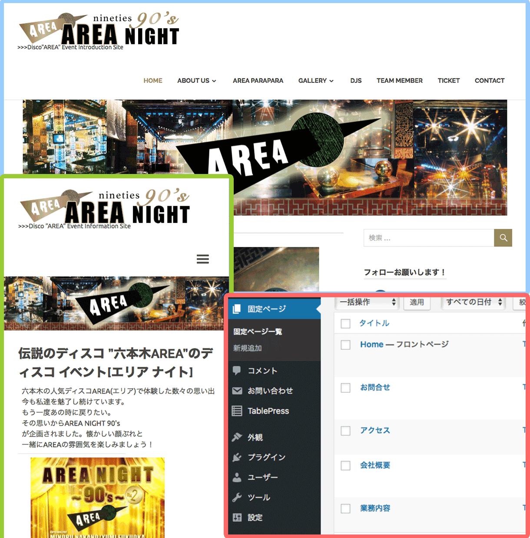 ホームページ制作実績AREA NIGHT 90's