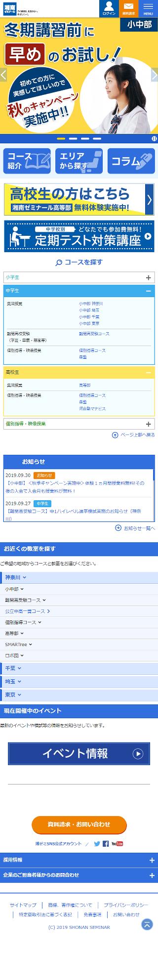 ホームページ制作実績湘南ゼミナール