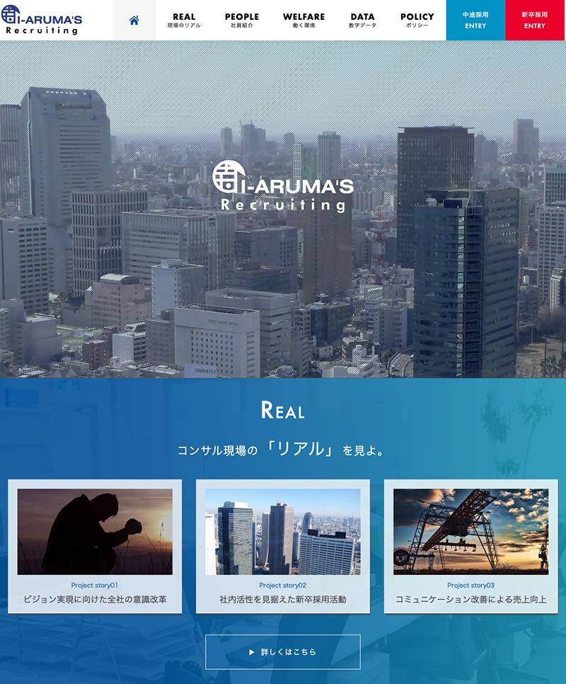 ホームページ制作事例アイアルマーズ株式会社 採用サイト