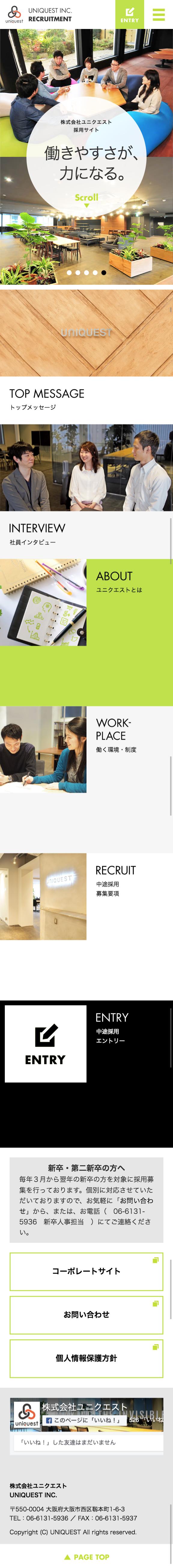 ホームページ制作事例株式会社ユニクエスト・オンライン 採用サイト