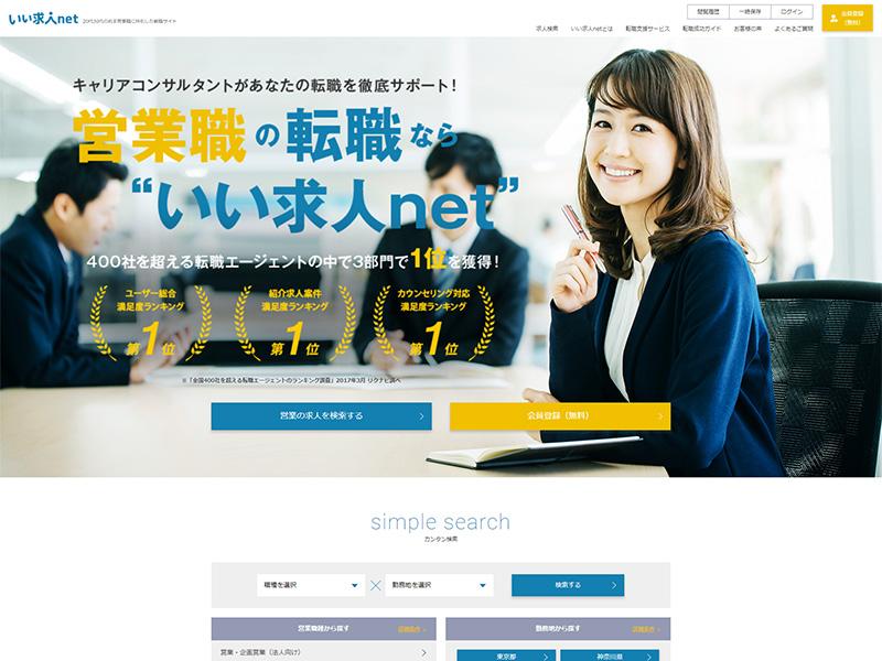 ホームページ制作事例いい求人net