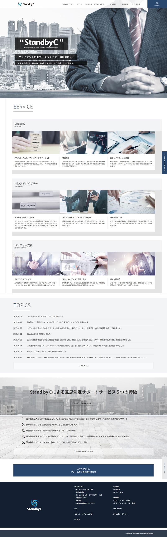 ホームページ制作実績BtoB コーポレートサイト