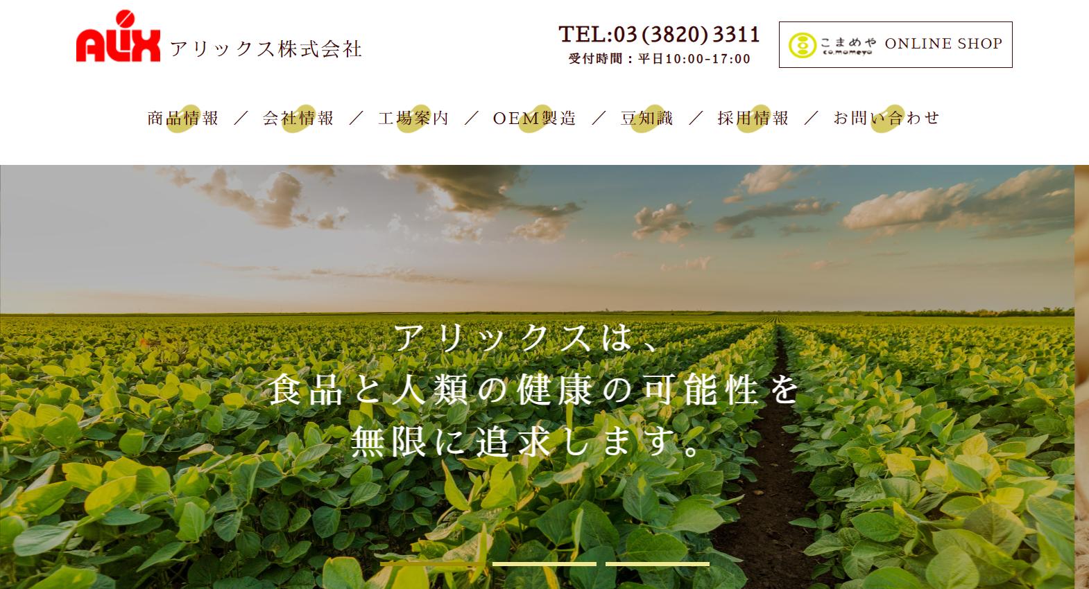 ホームページ制作実績アリックス株式会社
