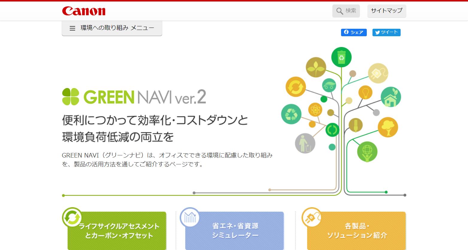 ホームページ制作実績キヤノン CSR