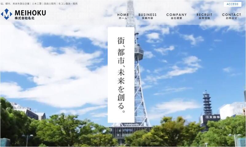 ホームページ制作事例愛知県の建設・土木会社