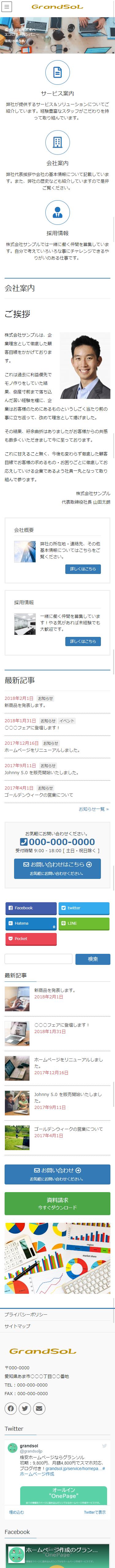 ホームページ制作事例コーポレートサイト