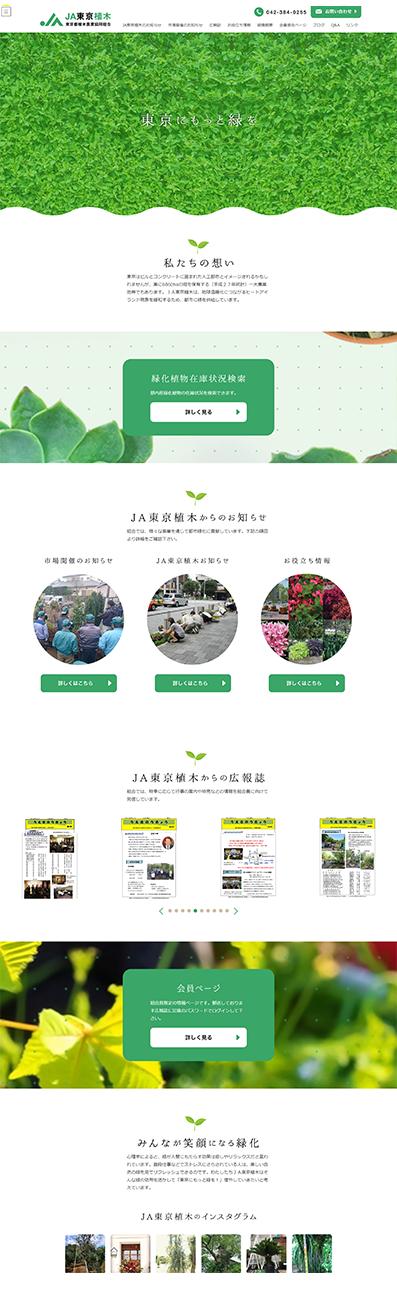 ホームページ制作実績JA東京植木