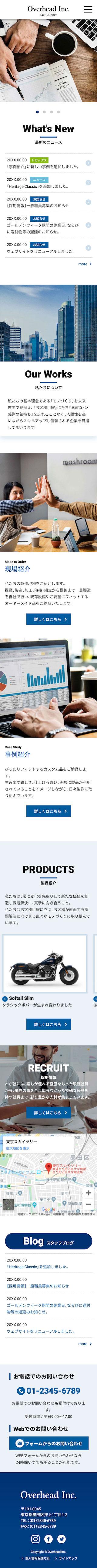 ホームページ制作事例コーポレート