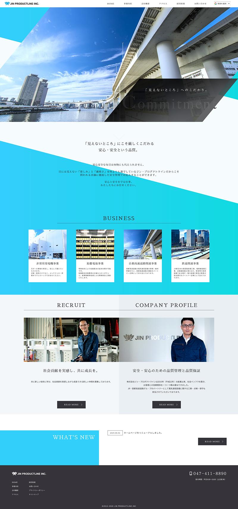 ホームページ制作実績株式会社ジン・プロダクトライン | コーポレートサイト