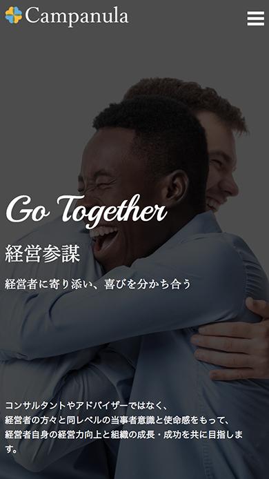 ホームページ制作実績 株式会社カンパニュラ様コーポレートサイト