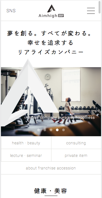 ホームページ制作実績ジムの経営やコンサル、FC展開をする会社のコーポレートサイト