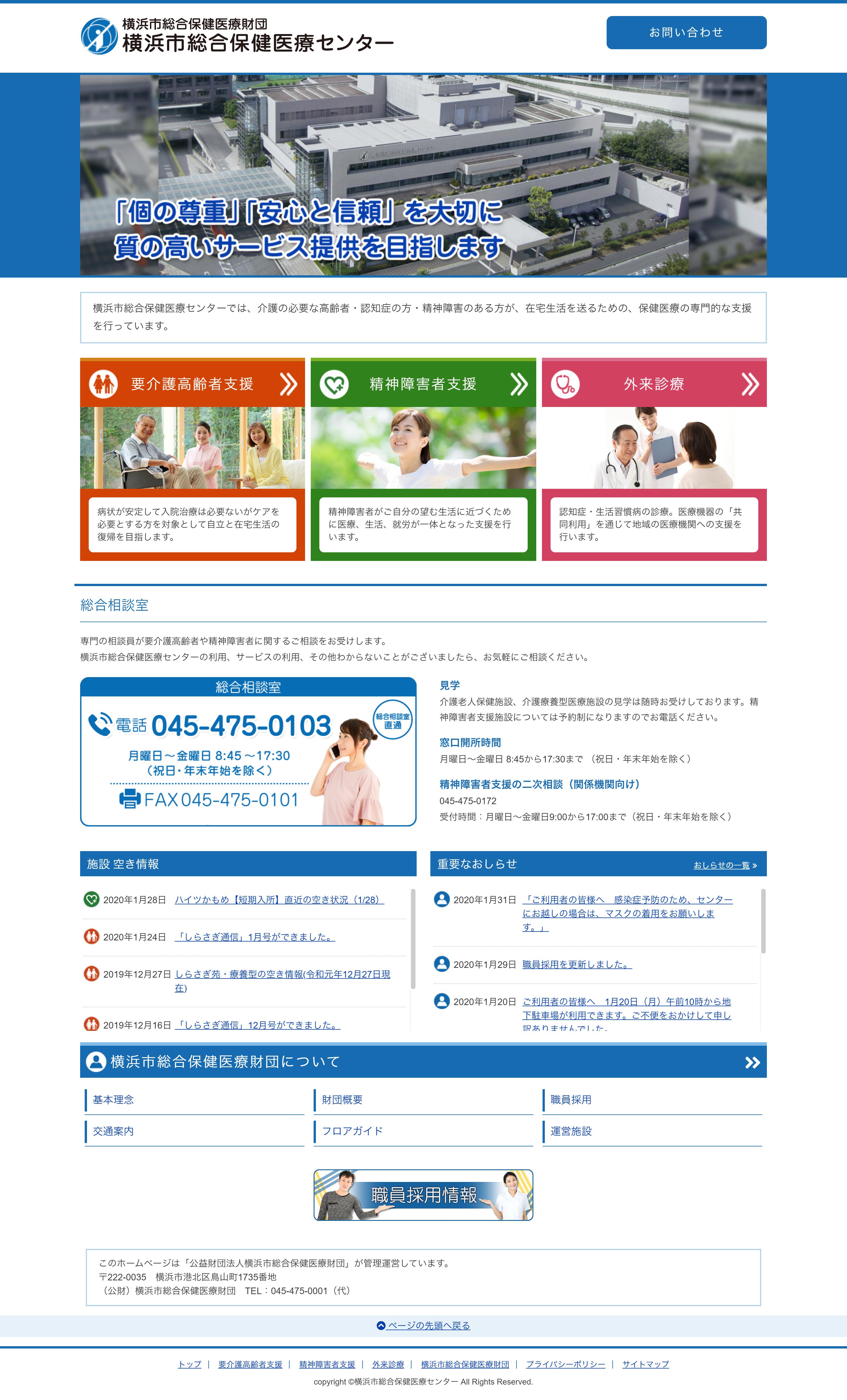 ホームページ制作実績横浜市総合保健医療センター