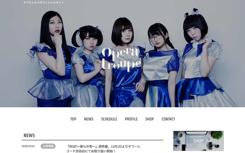 ホームページ制作実績オペラトルペオフィシャルサイト様オフィシャルサイト
