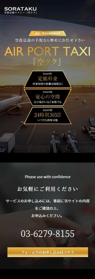 ホームページ制作事例空港定額タクシー、ランディングページ