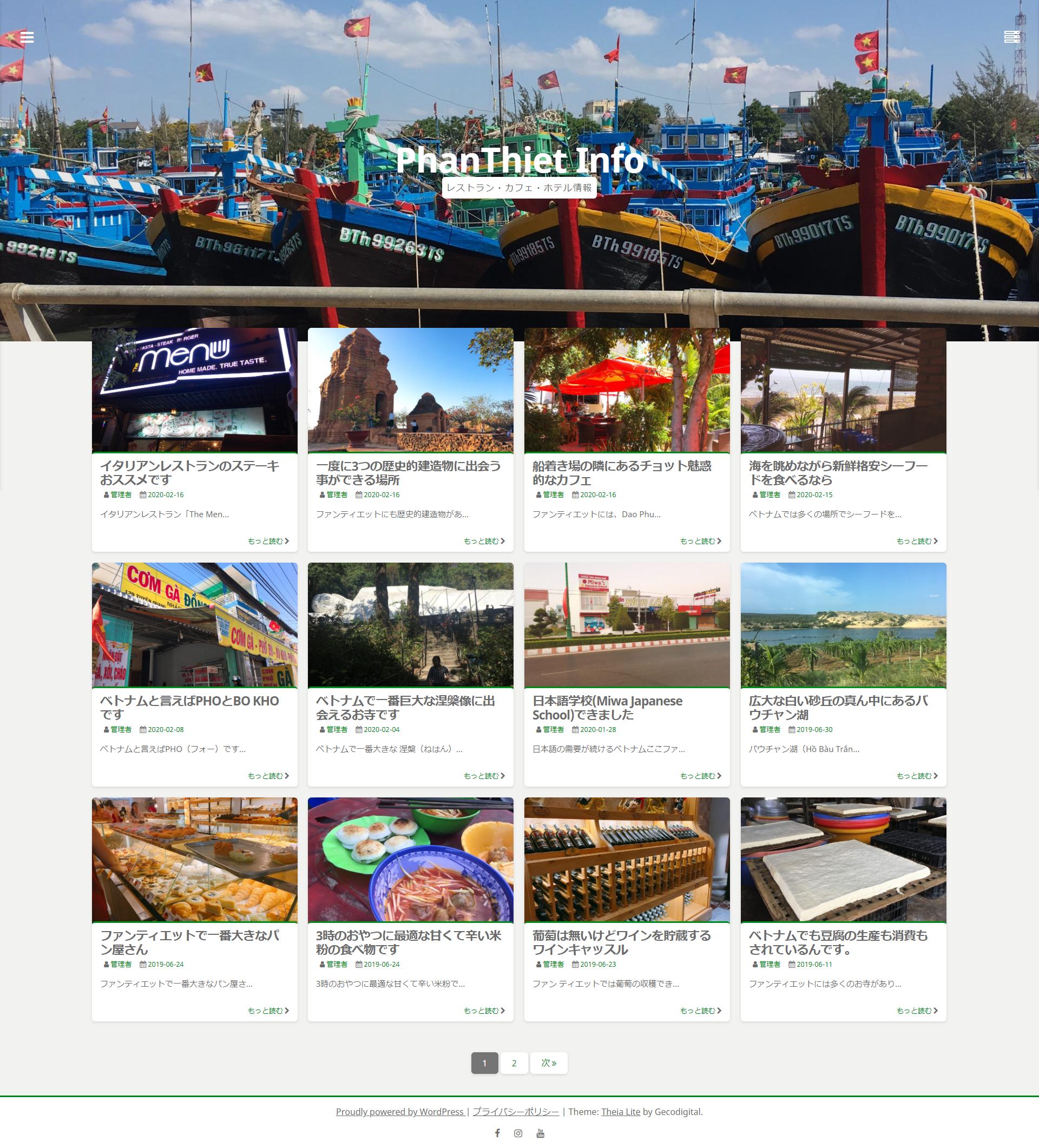 ホームページ制作実績ベトナムのリゾート地ファンティエットの日本人向け紹介サイト